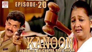 Kanoon    BR Chopra SuperHit Hindi TV Serial    Episode-20    Best Hindi Serial @ BR Studios   