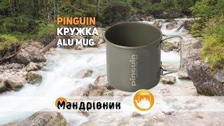 Кружка Pinguin Alu Mug