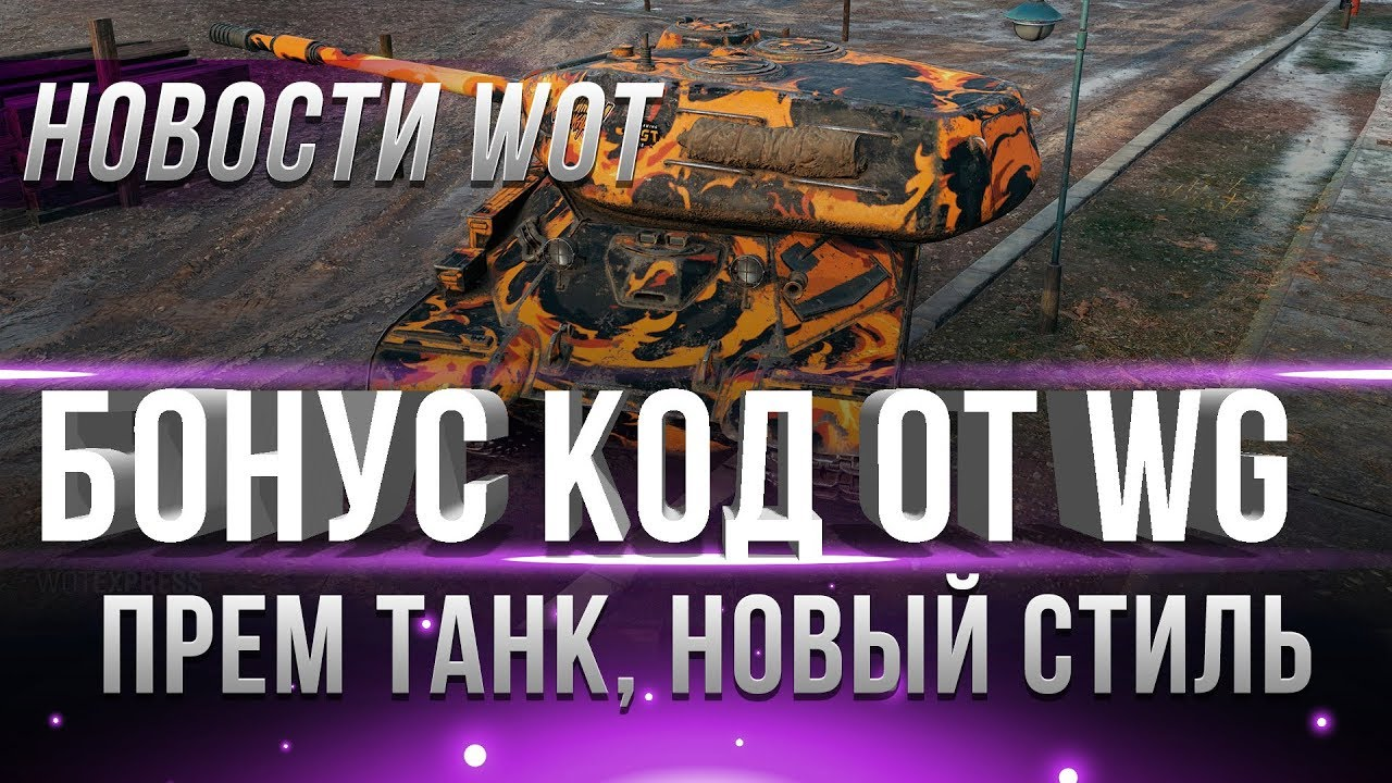 бонус кода на world of tanks на новый год