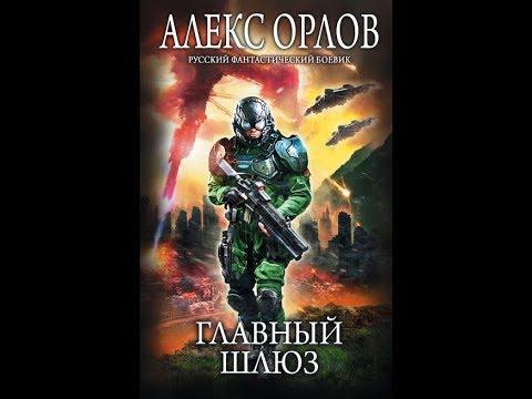 Главный шлюз.Автор:Алекс Орлов.Подборка Литресс