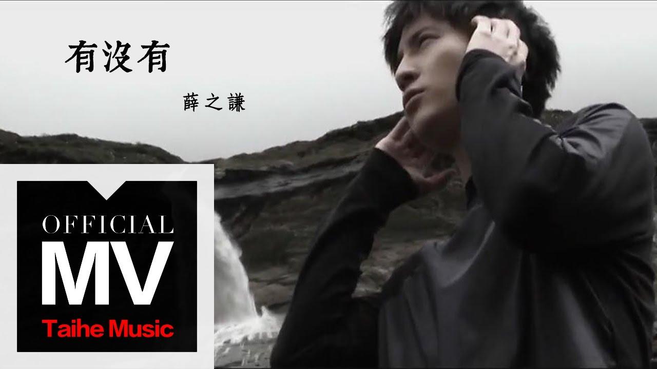 薛之謙 Joker Xue【有沒有】HD 高清官方完整版 MV