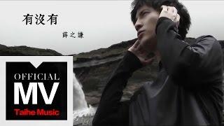 薛之謙 Joker Xue【有沒有】HD 高清官方完整版 MV thumbnail