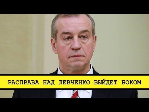 Почему ушел Левченко?
