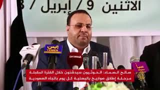 هلاك صالح الصماد رئيس ما يسمى بالمجلس السياسي إثر غارة لـ التحالف العربي