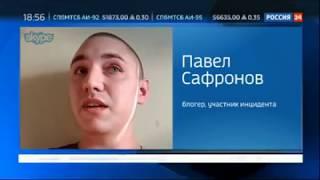 Смотреть видео Вести-24, репортаж о конфликте охранника и инвалида в магазине онлайн