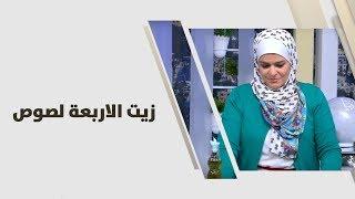 سميرة كيلاني - زيت الاربعة لصوص