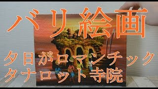【バリ雑貨 バリ絵画】タナロット寺院の夕日の絵 : Plata Lusso (プラタルッソ札幌)