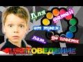 Цветоведение для малышей Урок 7 Chromatics For Kids Lesson 7 mp3