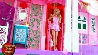 Видео с куклами Барби жизнь в доме мечты Челси в восторге от нового дома(Видео с куклами Барби жизнь в доме мечты Челси в восторге от нового дома., 2015-07-12T16:25:19.000Z)