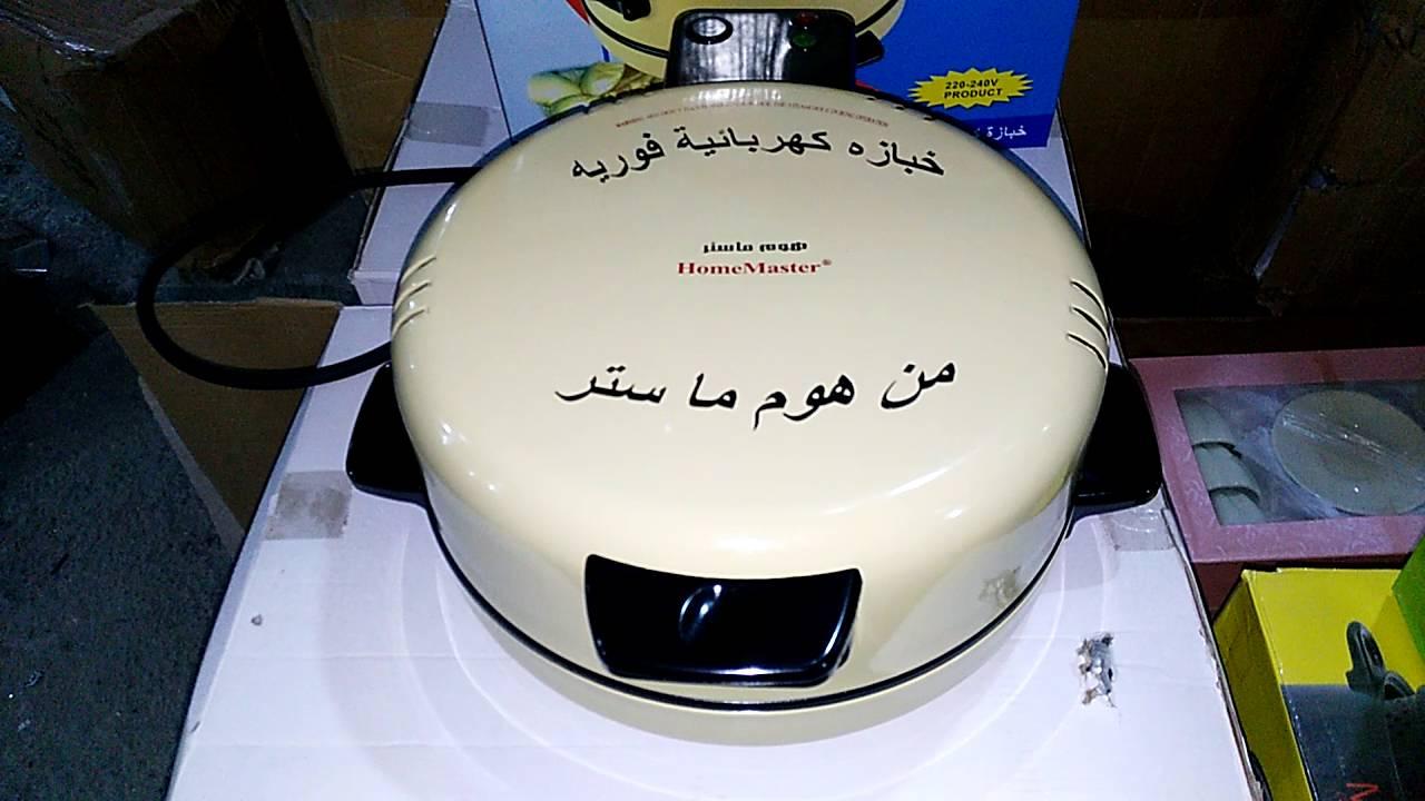 7a0fcb786 مجمع الحاج حيدر للمواد المنزلية / خبازة كهربائية من هوم ماستر ...