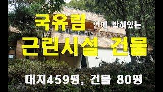 [천혜요새 토지 매매 453평!] 국유림 500,000평에 안겨있는 토지 및 근린생활시설 매매