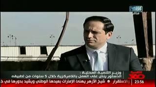 القاهرة 360 | لقاء أحمد سالم مع وزير التنمية المحلية