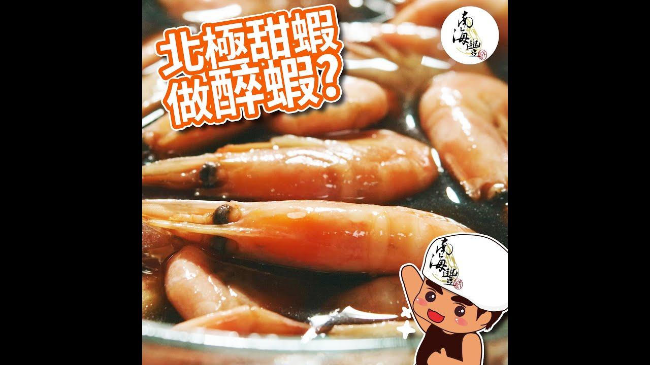 北極甜蝦也能做醉蝦?醉蝦醬汁比例作法 | 南海豐海鮮料理 |