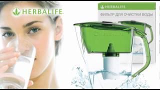 Фильтр для очистки воды Herbalife(Herbalife Int. Купить фильтр для очистки воды Herbalife можно здесь - http://mywell.ru/products-herbalife/aksessuary-13/filtr-dlya-ochistki-vody-herbalife-026., 2012-02-18T12:25:34.000Z)