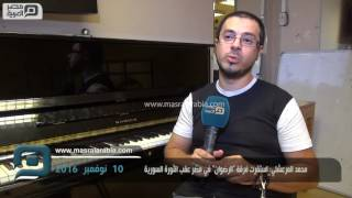 مصر العربية | محمد المرعشلي: استقرت فرقة
