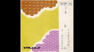 唄・三味線 富山清琴 箏 富山美恵子 1963年.