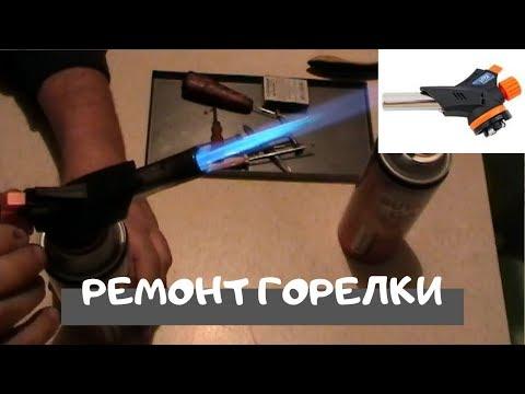 Ремонт газовой горелки. 99% забит жиклёр, распылитель, фильтр.