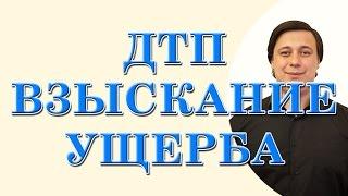 ДТП взыскание ущерба(Мой сайт для платных юридических услуг http://odessa-urist.od.ua/ ДТП взыскание ущерба тема моего видео, если Вы попали..., 2015-06-03T14:18:28.000Z)