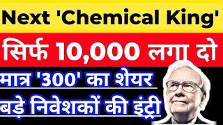 NEXT 'CHEMICAL KING' बनेगा😱🔥●STOCKS TO BUY TOMORROW●SHARE MARKET LATEST NEWS●INDIA PESTICIDES SHARE