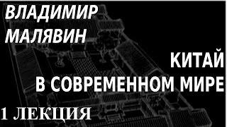 ACADEMIA. Владимир Малявин. Китай в современном мире. 1 лекция. Канал Культура