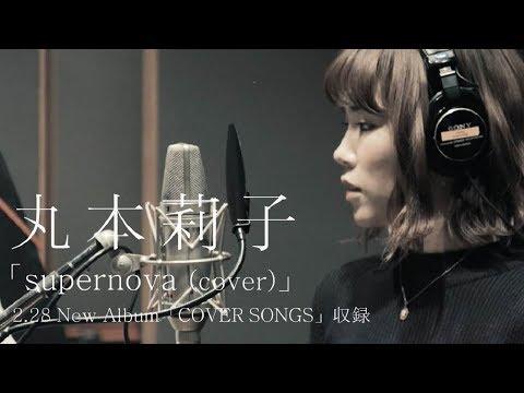 supernova (cover) - 丸本莉子 【2/28発売「COVER SONGS」収録】