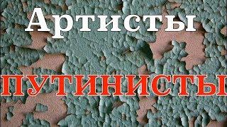 Артисты ПУТИНИСТЫ / Гуф / Тимати /