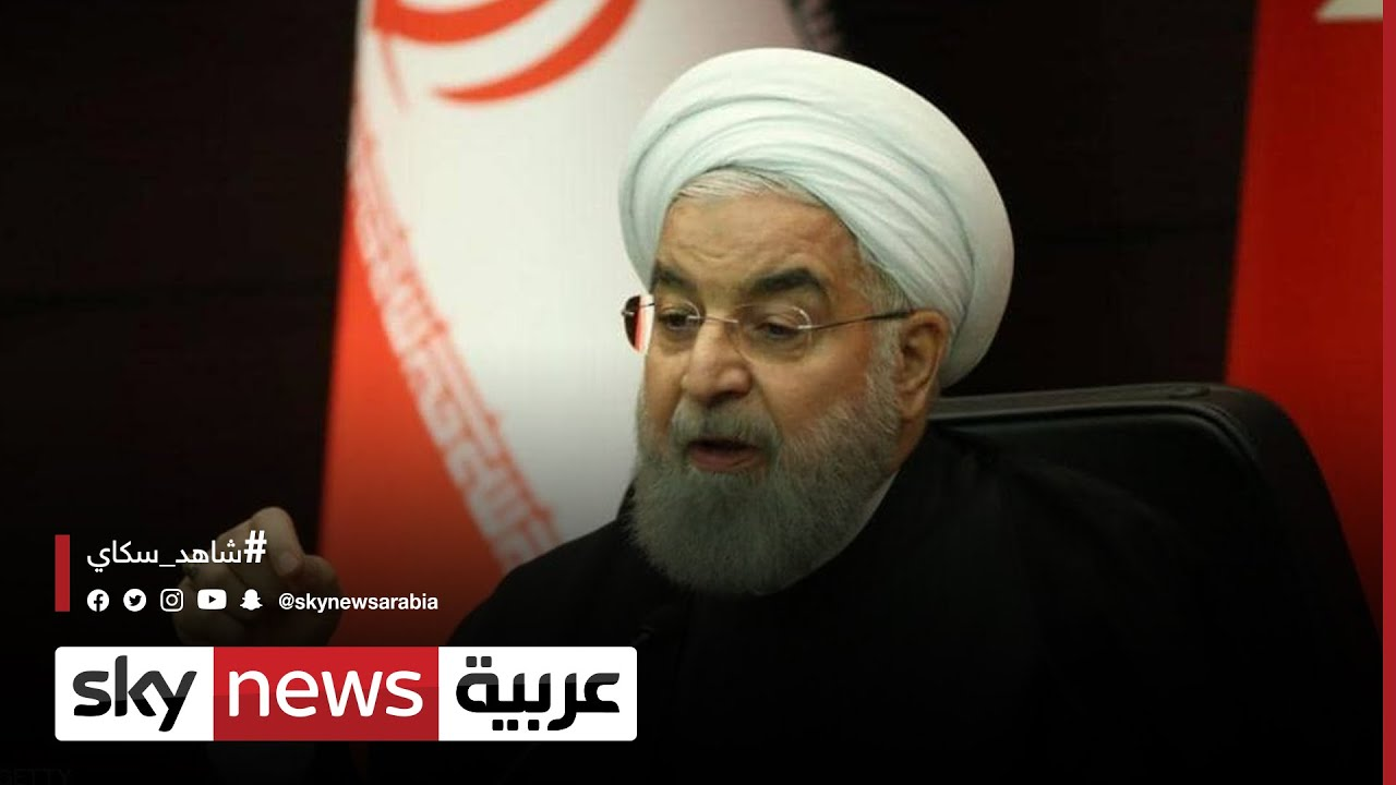 روحاني: رفع التخصيب رد على- الإرهاب النووي- الإسرائيل  - نشر قبل 3 ساعة