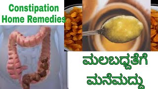 ಮಲಬಧ್ದತೆಗೆ ಮನೆಮದ್ದು | Home Remedies for Constipation in Kannada | Constipation Remedies in Kannada |