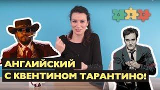 Английский по фильмам с Квентином Тарантино | Puzzle English