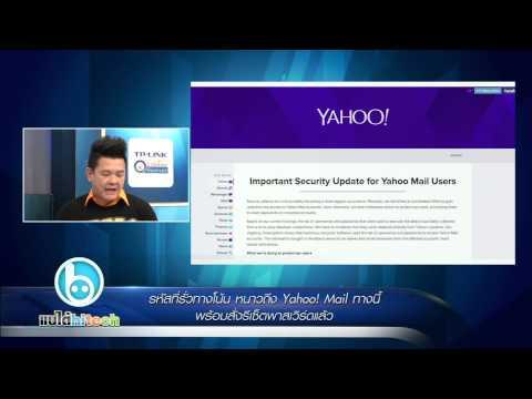 แบไต๋ไฮเทค - Yahoo! Mail พร้อมสั่งรีเซ็ตพาสเวิร์ดแล้ว!!!