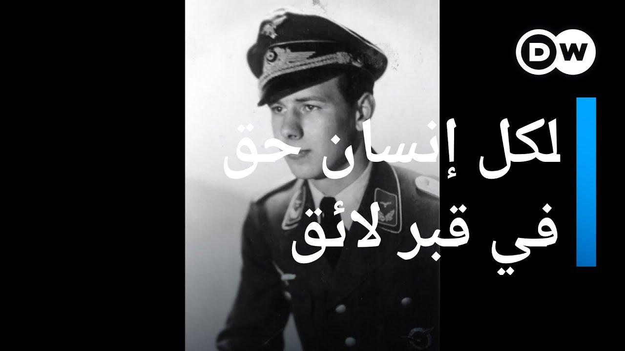 لكل إنسان حق في قبر لائق عليه اسمه ولو كان جنديا من الجيش النازي الغازي لهولندا | عينٌ على أوروبا