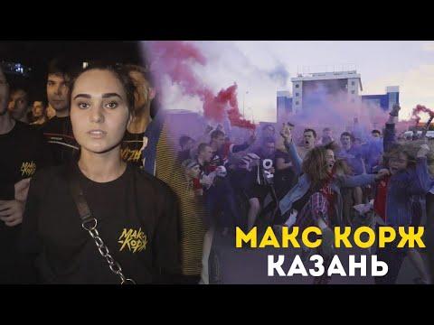 Макс Корж. Казанское землетрясение. 14.04.19