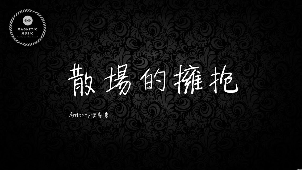 Anthony倪安東 散場的擁抱 歌詞 | 傷心情歌 | 失戀情歌 [愛能讓人渺小] - YouTube