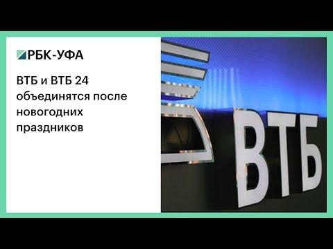ВТБ и ВТБ 24 объединятся после новогодних праздников