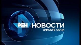 Новости Сочи (Эфкате РЕН ТВ REN TV) Выпуск от 15.10.18