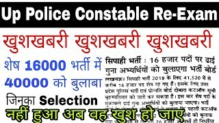 बड़ी खुशखबरी अब सबका Selection होगा || Up Police Constable New Result