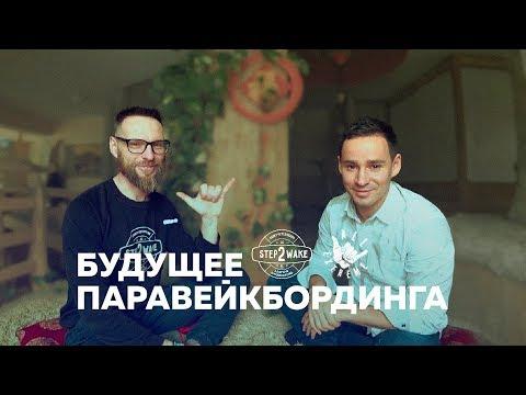 Максим Пономарев  Step2wake  адаптивный вейкборд
