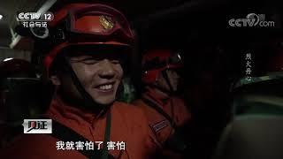 《见证》 20201120 逐梦火焰蓝·第二季(一)烈火丹心| CCTV社会与法 - YouTube