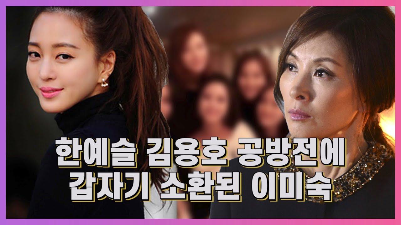 한예슬·김용호 공방전에 배우 이미숙이 소환된 이유