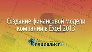 Финансовый анализ компании в Excel 2013