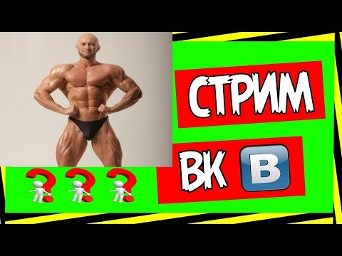 Как стримить Вконтакте. Как провести прямой эфир в ВК с домашнего ПК