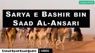 Seerat un nabi Lecture 219 || Sarya e Bashir bin Saad