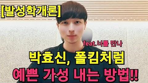 박효신 폴킴처럼 예쁜 가성 내는 방법!! 가성 마스터로 가는 길🔥