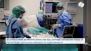 Число заражения коронавирусом в мире за сутки увеличилось на 500 тысяч человек