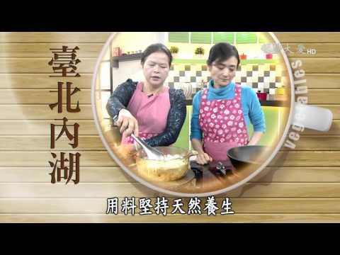 【現代心素派】20160505 - 香積料理 - 美顏四神湯&黑金米糕 - 在地好美味 - 原味原色的鮮蔬