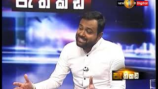 Pathikada - Mr. Asela Waidyalankara with Bandula Jayasekara -  Sirasa Tv  -13/06/2019 Thumbnail