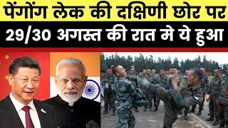 India-China Clash : China violates Ladakh truce again, Pangong, 29/30 August की रात क्या हुआ