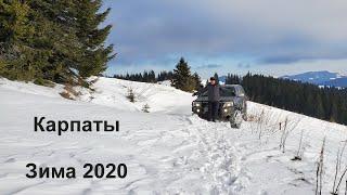 Зимние Карпаты 2020. В поисках снега.
