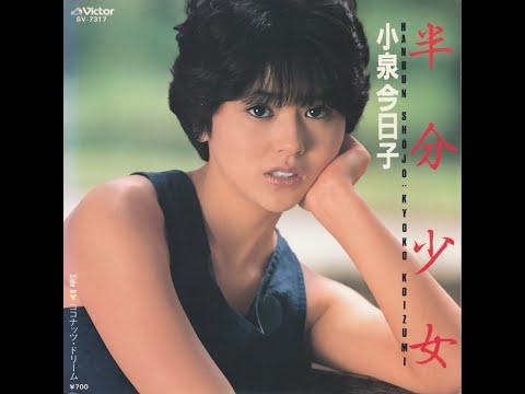 小泉今日子 - 半分少女 (1983)
