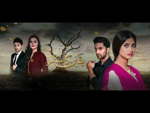 Yaqeen Ka Safar - HUM TV OST - Hadiqa Kiani (2017)